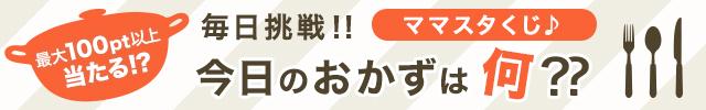 ママスタくじ
