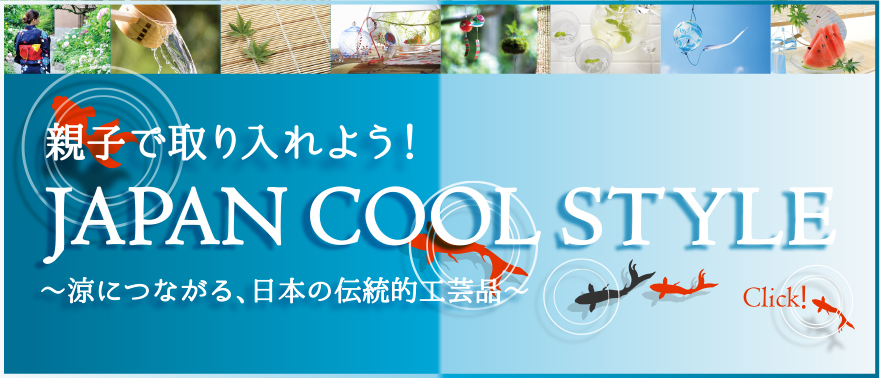 JAPAN COOL STYLE